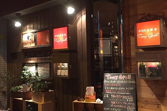 Tomy Grill Japan Best Restaurant