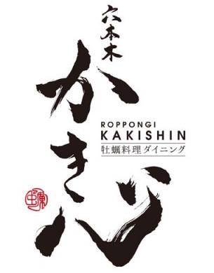KAKISHIN Japan Best Restaurant