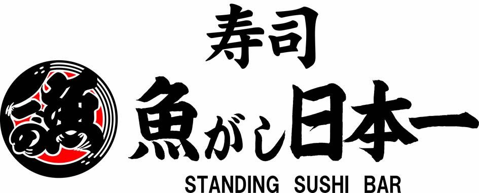 Uogashi Nihon-Ichi Ikebukuro Higashiguchi Japan Best Restaurant