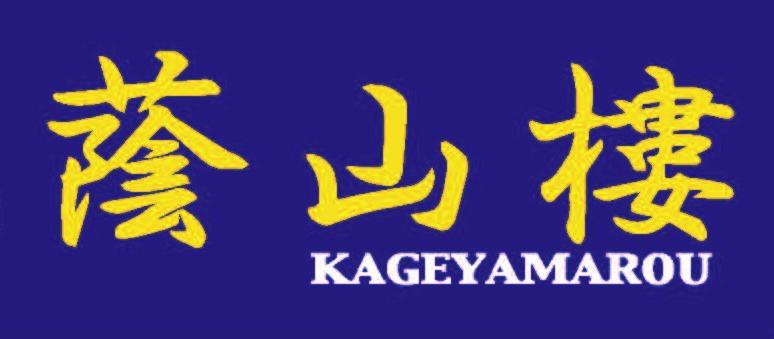 KAGEYAMAROU EBISU Japan Best Restaurant