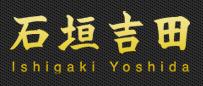 Ishigaki Yoshida Japan Best Restaurant