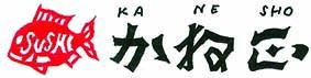 Sushi Kanesho Japan Best Restaurant