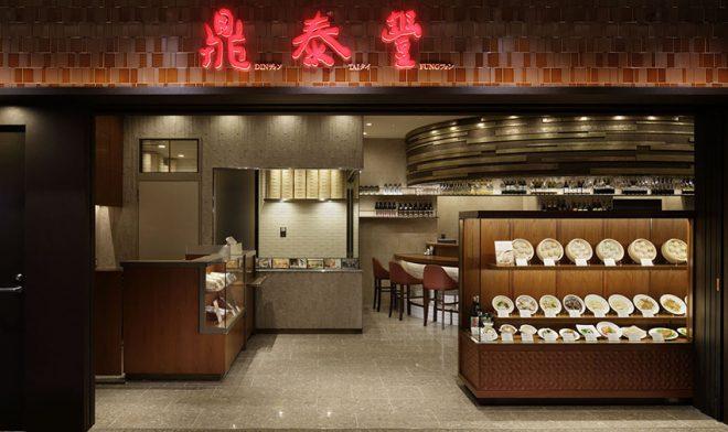 DIN TAI FUNG – Tokyo Yaesu Japan Best Restaurant