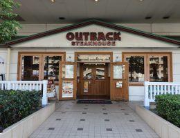 OUTBACK STEAKHOUSE Ebina Japan Best Restaurant