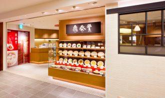 DIN TAI FUNG – Umeda Japan Best Restaurant