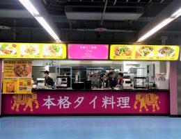 KRUNG SIAM Tokyo Dome Japan Best Restaurant